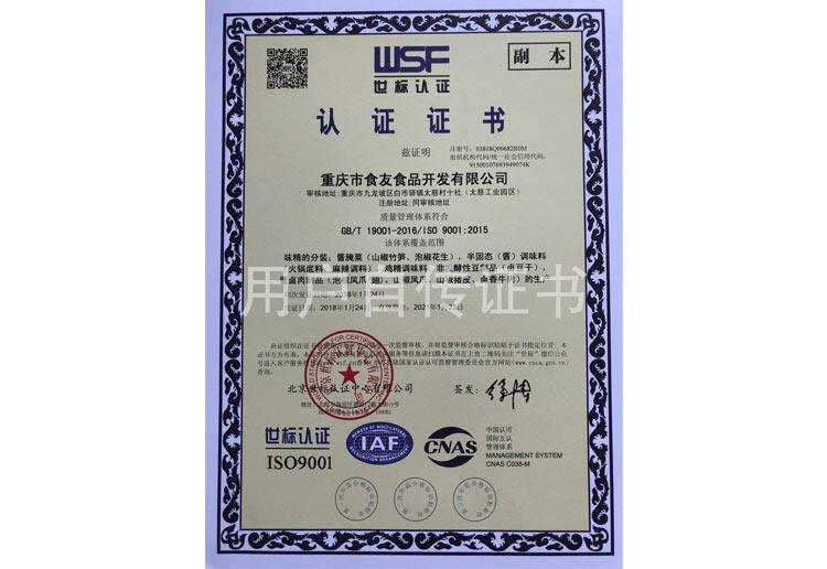 国际和国内的产品认证证书